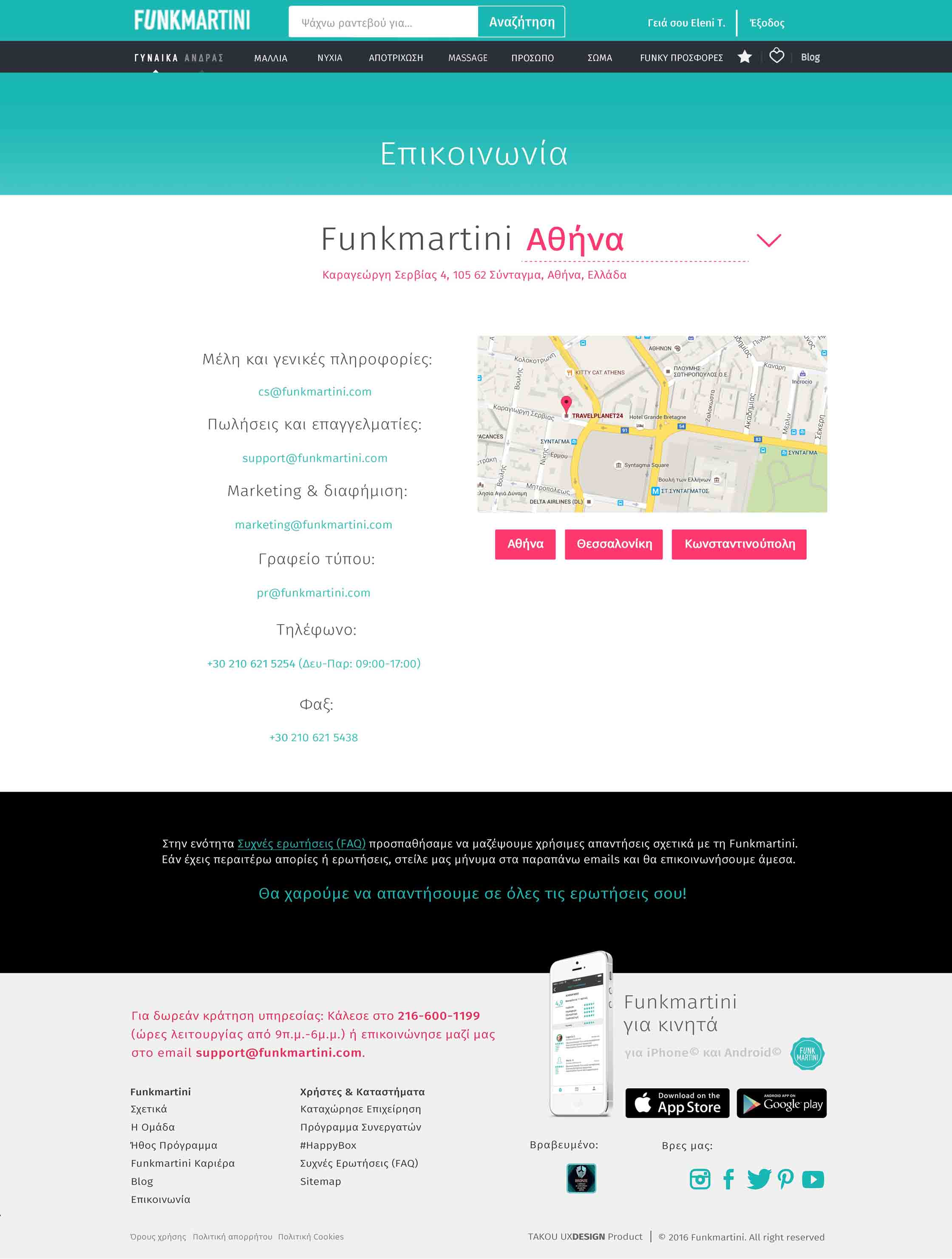 Synkt_Contact Us Funkmartini_Top Page_Ite 1